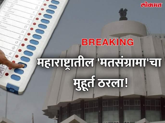 Maharashtra Vidhan Sabha 2019: Election Commission declares dates of Maharashtra Assembly Election; Voting on ... , Counting on ....   Breaking: महाराष्ट्र विधानसभेची निवडणूक जाहीर; २१ ऑक्टोबरला मतदान, दिवाळीआधीच मतमोजणी