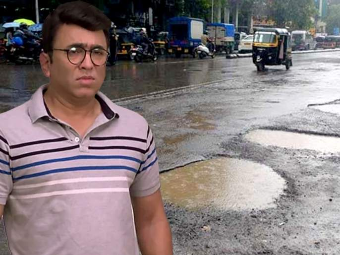 Why there Is no Pothole in front of CM Bunglow? Ask Pushkar shrotri | खड्डेच खड्डे चोहीकडे, 'वर्षा'समोर का नाहीत?, पुष्कर श्रोत्रीचा उद्विग्न सवाल
