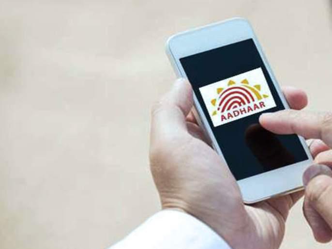lock your aadhaar number by sending sms to keep your data safe | मस्तच! SMS पाठवून लॉक करा आधार नंबर; असा सुरक्षित ठेवा डेटा
