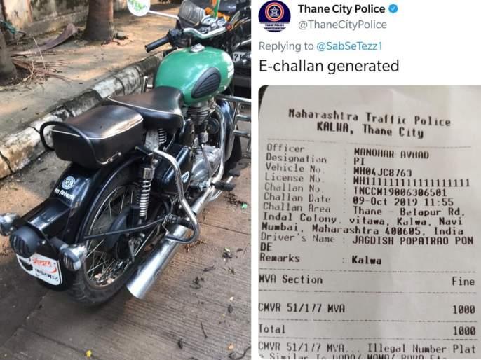 'Royal Karbhar' on the bullet's number plate; police fined 1 thousand to driver   बुलेटच्या नंबरप्लेटवर 'रॉयल कारभार'; पोलिसांनी ठोठावला दंडहजार