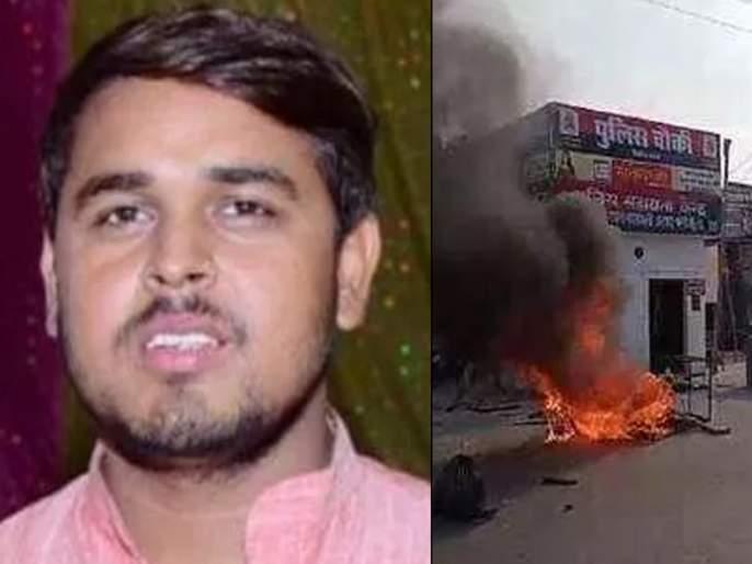 Supporters burned down police chowky after killing BJP leader | भाजपाच्या नेत्याच्या हत्येनंतर समर्थकांनी जाळली पोलीस चौकी