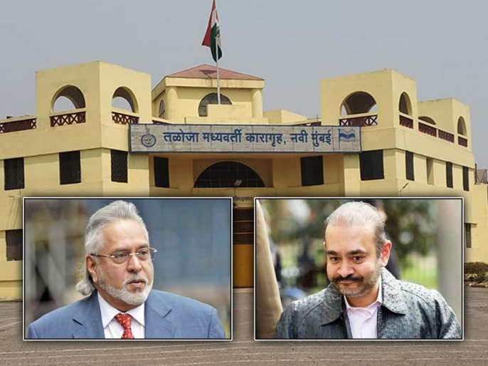 Will Vijay Mallya, Nirav Modi depart in Taloja jail? | विजय मल्ल्या, नीरव मोदी यांची रवानगी होणार तळोजा कारागृहात ?