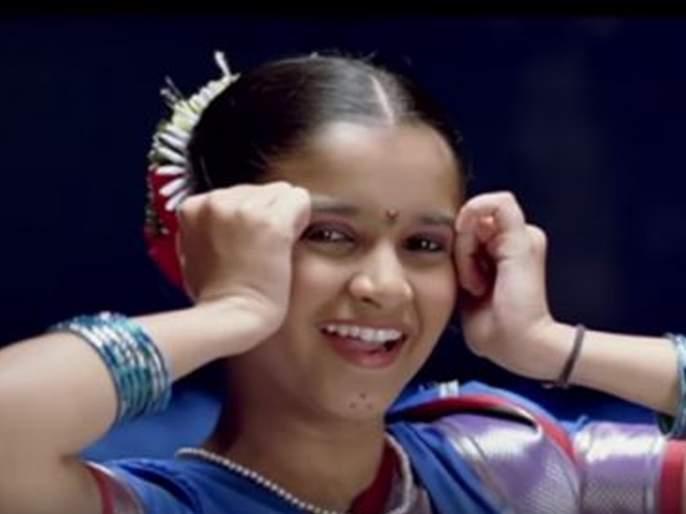 De Dhakka fame Actress look like this after 12 years | 'दे धक्का'मधील 'उगवली शुक्राची चांदणी' गाण्यात थिरकणारी बालकलाकार १२ वर्षांनंतर दिसते अशी !