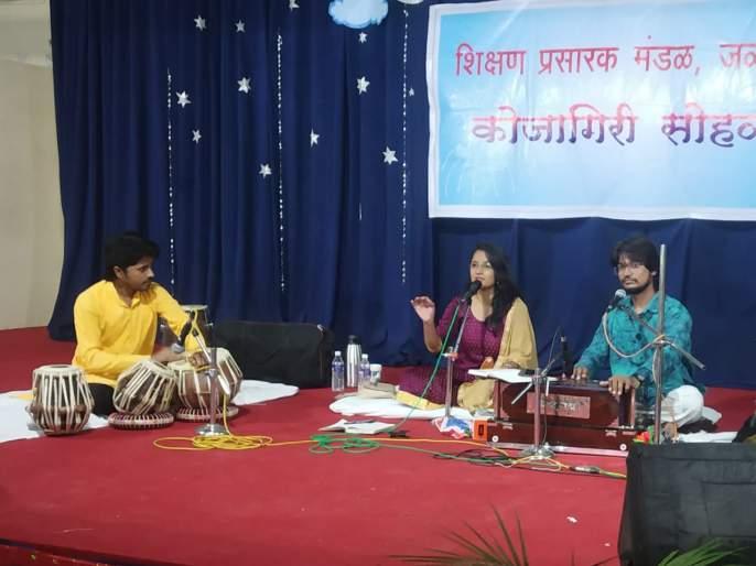 The 'Kojagiri' program was augmented by tunnel songs | सुरेल गीतांनी बहरला 'कोजागिरी' कार्यक्रम