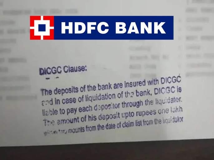 hdfc bank issues clarification regarding image of passbook bearing stamp of insurance | काय आहे HDFC बँकेच्या पासबुकवर असलेल्या DICGC च्या स्टॅम्पमागील सत्य?