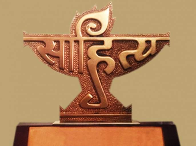 sahitya akademi dalit chetana is now all over the country   साहित्य अकादमीची 'दलित चेतना' आता देशभर