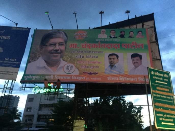 Mahrashtra Election 2019: flex congratulating chandrakant patil are put in kothrud | महाराष्ट्र निवडणूक २०१९ : निकालाआधीच चंद्रकांत पाटील यांना शुभेच्छा देणारे लागले फ्लेक्स