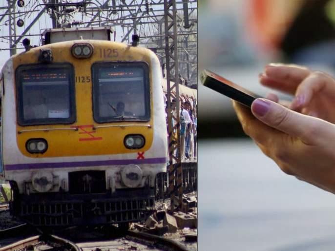 Police found the mobile which was fall from train hint of ringtone | रिंगटोनच्याआधारे लोकलमधून पडलेला मोबाइल रेल्वे पोलिसांनी शोधून दिला