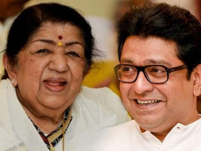 Latadidi is stable; Raj Thackeray met her and inquired about her health   लतादीदींची तब्येत अत्यंत उत्तम; राज ठाकरेंनी केली प्रकृतीची विचारपूस