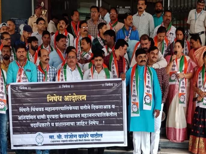 NCP's bells protest against water scarcity in PCMC | पाणी कपातीविरोधात राष्ट्रवादी काँग्रेसचे घंटानाद आंदोलन