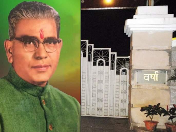 Special article: ... instead of 'Sahyadri', 'Varsha' bungalow becomes the residence of the Chief Minister Maharashtra   विशेष लेखः ...अन् 'सह्याद्री'ऐवजी 'वर्षा' बंगलाच झाला मुख्यमंत्र्याचं निवासस्थान; बारशाचीही रंजक गोष्ट