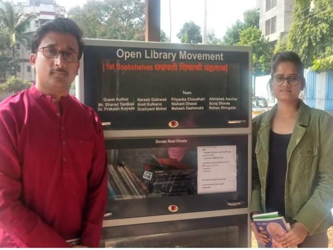Take any book from the Open Library ; initiative by pune's youth | पुण्यातल्या तरुणाईचं ओपन ग्रंथालय ; कुठलंही पुस्तक घेऊन जा तेही माेफत