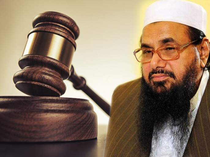 Hafiz Saeed indicated guilty by court in terror funding case   हाफिज सईदला कोर्टाचा दणका; टेरर फंडिंगप्रकरणी ठरविले दोषी