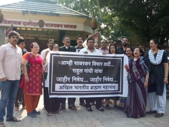 brahaman mahasangh protest against rahul gandhi's statement | राहुल गांधी यांच्या विराेधात ब्राह्मण महासंघाचे आंदाेलन