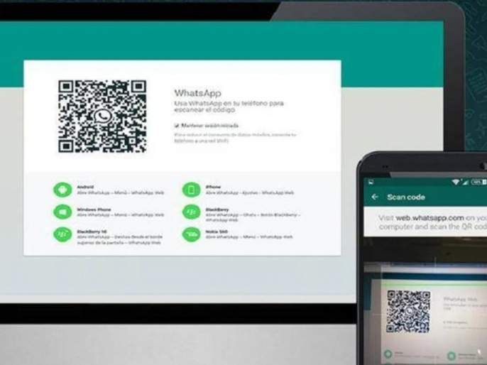 whatsapp web has four interesting features for you this is how to use | Whatsapp Web वरचे 'हे' खास फीचर्स माहीत आहेत का?