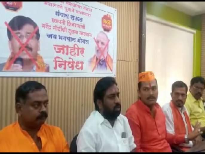 stop raut from speaking controversial ; maratha kranti thok morcha to CM | उद्धवजी ; राऊतांना आवरा नाहीतर आमच्या पद्धतीने त्यांना उत्तर देऊ : मराठा क्रांती ठाेक माेर्चा