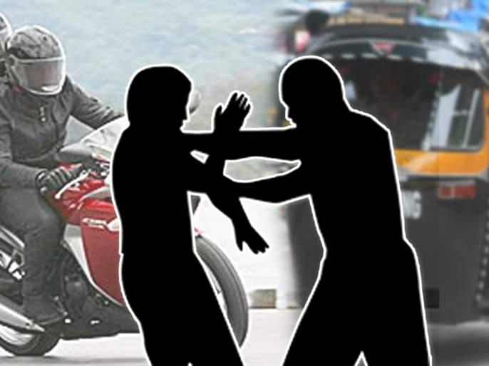Sensational! Bike driver killed after being asked to take a rickshaw aside | खळबळजनक! रिक्षा बाजूस घेण्यास सांगितल्याने मोटरसायकलस्वाराची हत्या