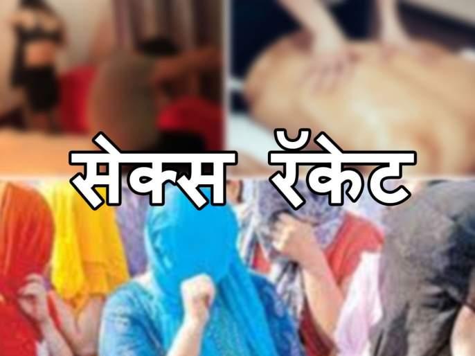 Shocking! Exposed sex racket under the name of spa massage center | धक्कादायक! स्पा मसाज सेंटरच्या नावाखाली सुरु असलेल्या सेक्स रॅकेटचा पर्दाफाश