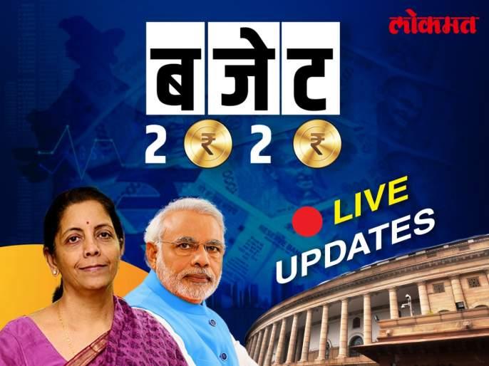 Budget 2020 live news, updates, highlights, impact on common mans life, income tax slab, share market in Marathi | Budget 2020 Live Updates: व्हीजन अन् अॅक्शन असलेलं बजेट; आर्थिक बळकटीबाबत PM मोदी प्रचंड आशावादी
