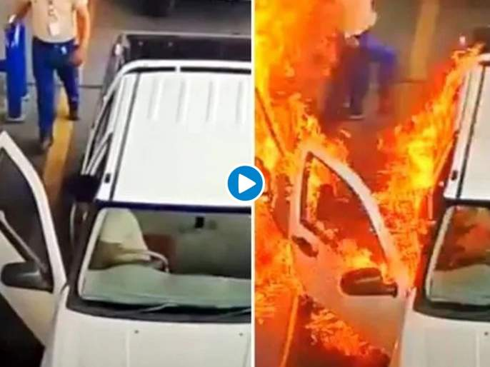 Video: Never open a car door at a petrol pump; Read scientific reason | Video: पेट्रोल पंपावर कारचा दरवाजा कधीच उघडू नका; वाचा कारण