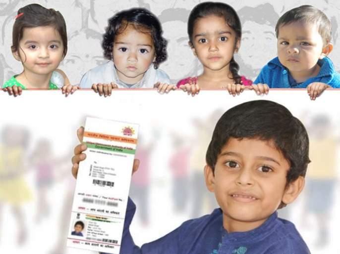 Aadhaar Card For Kids: How to register new born baby for Aadhaar? read complete process | नवजात बालकांचेही आधारकार्ड बनवता येते; पण प्रक्रिया थोडी वेगळी आहे...