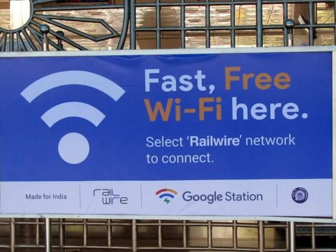 google is shutting down free wifi service at stations know how india will be impected   रेल्वे स्थानकांवरील 'फुकट' वायफाय झाले बंद; गुगलने का घेतला निर्णय?