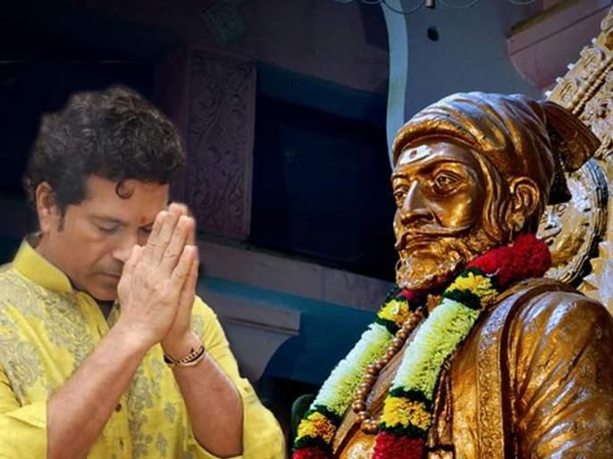 Shivjayanti: Former Indian cricketer Sachin Tendulkar tweeted and congratulated Shiv Jayanti | शिवजयंती: 'छत्रपती शिवाजी महाराजांना मानाचा मुजरा'; सचिन तेंडुलकरचं खास ट्विट