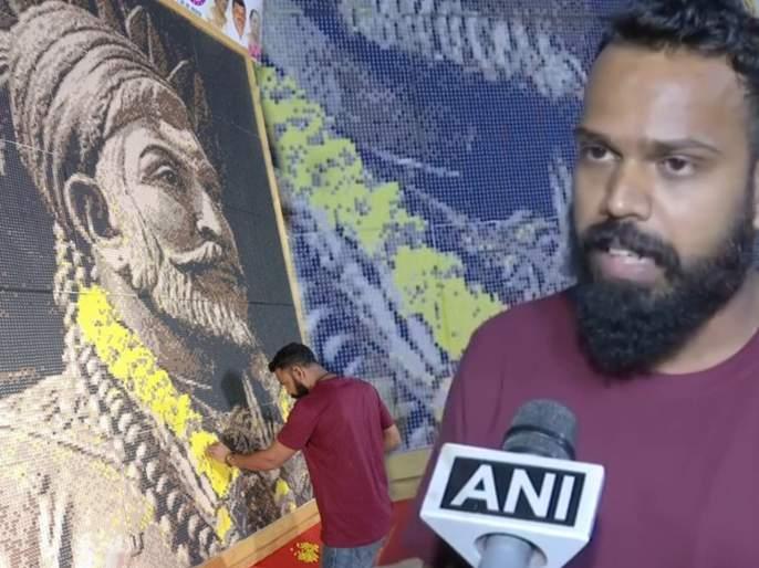 Mumbai based animator makes mosaic portrait of chhatrapati shivaji maharaj sets world record myb | कौतुकास्पद! ४६ हजार प्लास्टिकच्या तुकड्यांपासून साकारली छत्रपती शिवाजी महाराजांची प्रतिमा