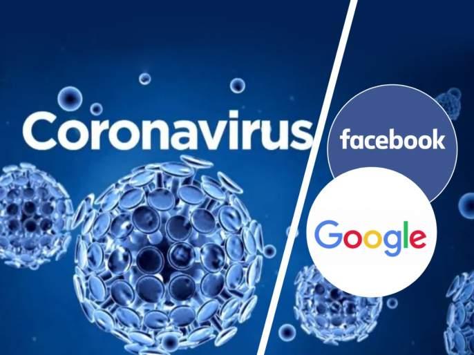 Coronavirus outbreak facebook google may lose over 44 billion dollars in ad revenue SSS | Coronavirus : कोरोनाचा गुगल, फेसबुकला फटका; तब्बल 4400 कोटींचं नुकसान होण्याची शक्यता