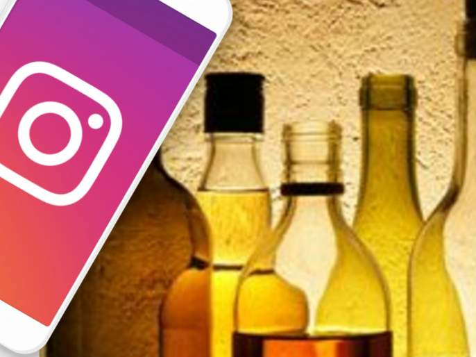 ohh my god! duo Was selling alcohol on Instagram during curfew; Police arrested them pda | बापरे! कर्फ्यूदरम्यान चक्क इंस्टाग्रामवरून करत होते दारू विक्री; पोलिसांनी पकडले