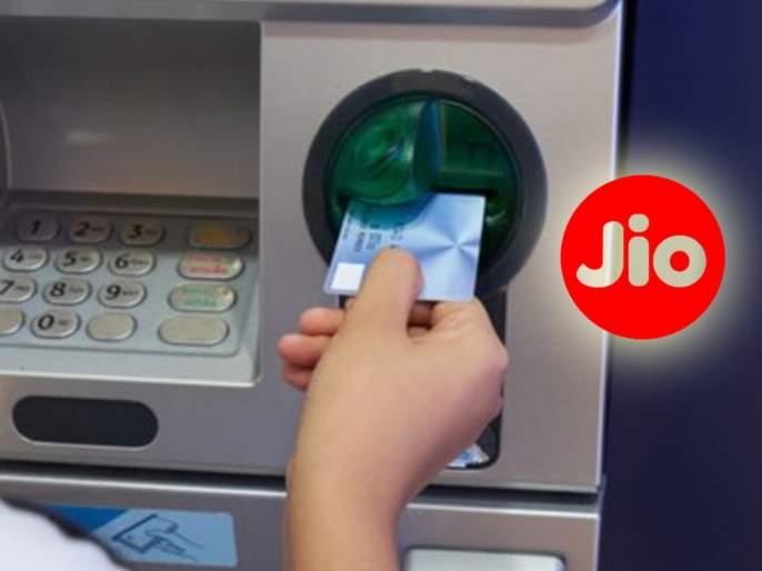 Coronavirus how to recharge reliance jio mobile number through atm SSS | Coronavirus : जिओ युजर्ससाठी खूशखबर! ATM मधून करता येणार रिचार्ज, जाणून घ्या कसं