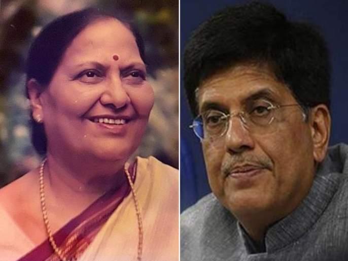 Piyush Goyal mother ChandraKanta Goyal passed away | रेल्वेमंत्री पीयूष गोयल यांना मातृशोक, भाजपा नेत्या चंद्रकांता गोयल यांचे निधन