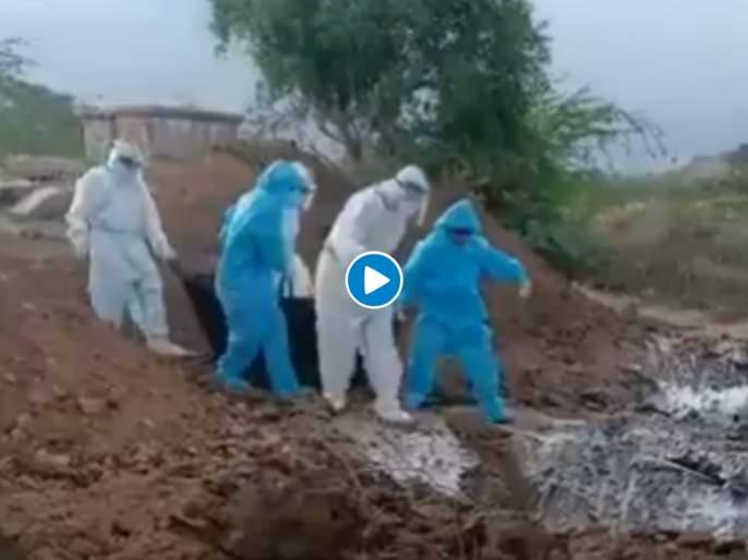 CoronaVirus Marathi News corona patient dead bodies last rites video viral   CoronaVirus News : मृत्यूनंतरही होताहेत हाल! खड्ड्यात फेकले कोरोनाग्रस्तांचे मृतदेह, धक्कादायक Video ने खळबळ