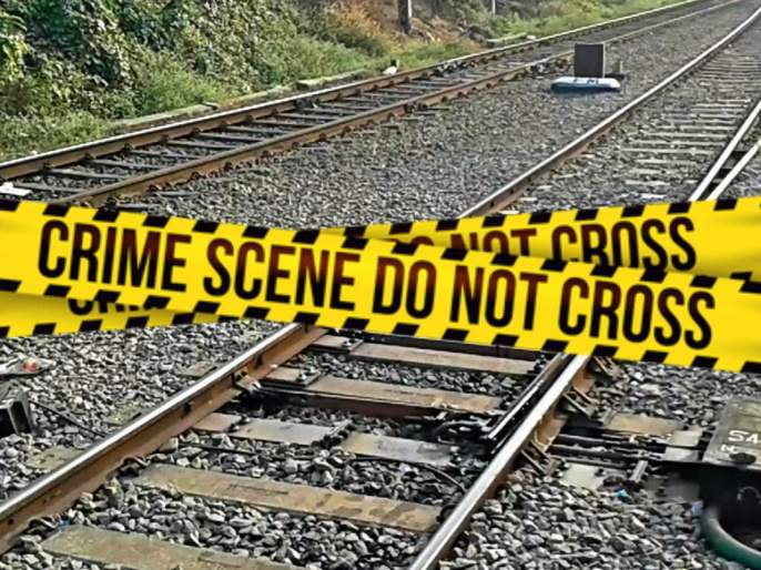 After a quarrel with her husband, the wife jumped in front of the train with her 3 children | पतीसोबतच्याभांडणानंतर पत्नीने ३ मुलांसहघेतली ट्रेनसमोरउडी, थोडक्यात वाचलं १ वर्षाचं बाळ