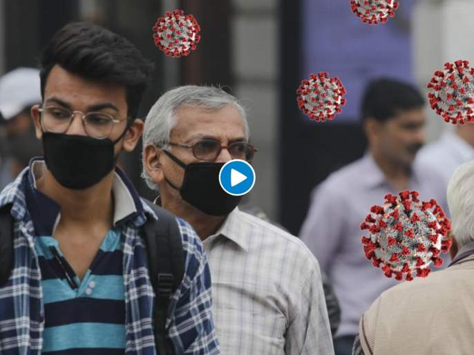 CoronaVirus Marathi News video shows how droplets spread air with and without mask | CoronaVirus News : MASK लावायचा कंटाळा येतो?, 'हा' Video पाहिलात तर कधीच हटवणार नाहीत मास्क