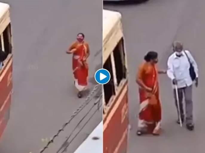 Woman ensuring blind man boards bus video viral people praise her | माणुसकीला सलाम; अंध आजोबांसाठी महिलेने भर रस्त्यात केलेली कसरत पाहून तुम्हीही कराल कौतुक