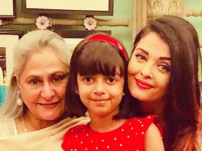 Aishwarya Rai, Daughter Aaradhya & Jaya Bachchan Test Negative For COVID-19 | Bachchan Family Corona : जया बच्चन, ऐश्वर्या राय आणि आराध्याचा कोरोना रिपोर्ट निगेटीव्ह