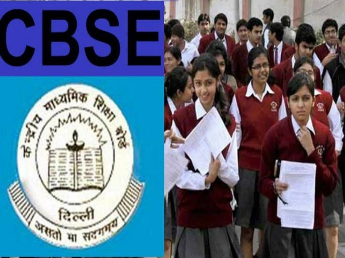 Central Board of Secondary Education class 12 exam results announced | CBSE Results 2020 : सीबीएसई बोर्डाचा बारावीचा निकाल जाहीर