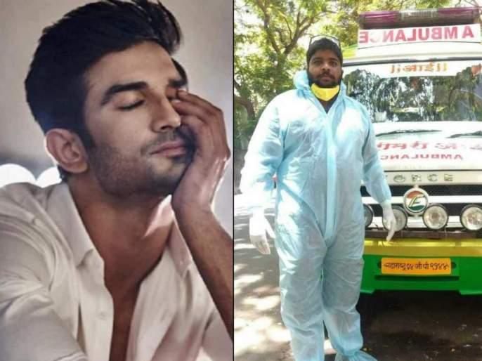 An ambulance went to fetch Sushant's body, but ...; The driver said exactly what happened! | सुशांतचा मृतदेह आणायला अॅम्ब्युलन्स गेली, पण...; चालकानं सांगितलं नेमकं काय घडलं!