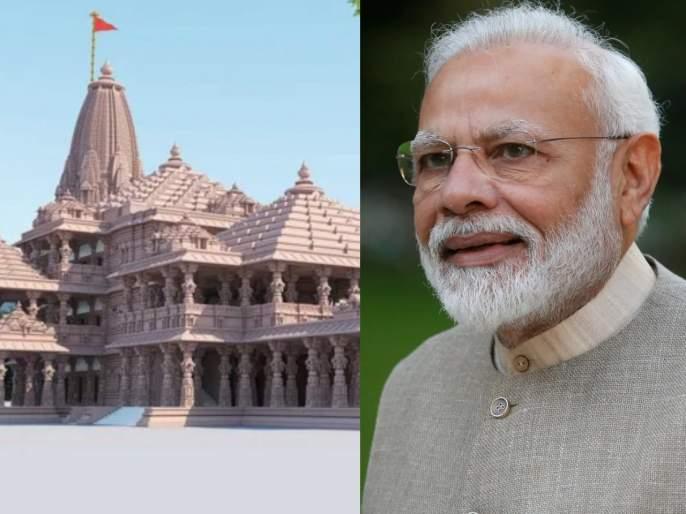 ram mandir bhumi pujan pm modi will address the country for one hour   Ram Mandir Bhumi Pujan : राम मंदिराच्या भूमिपूजनानंतर मोदी देशाला संबोधित करणार, असा असेल संपूर्ण कार्यक्रम
