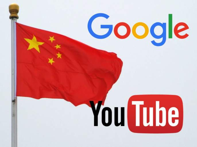 google removes 2500 china linked youtube channels over disinformation   Google ने चीनला दिला जबरदस्त दणका; तब्बल 2500 यूट्यूब चॅनल केले डिलीट