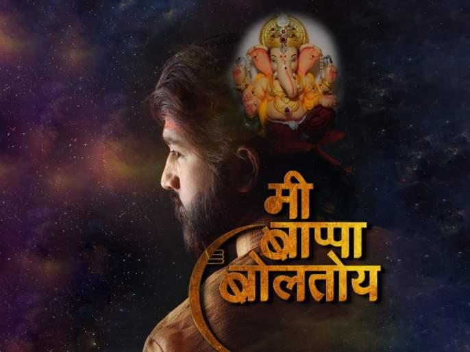 'Mi bappa boltoy' short film will be released soon   'मी बाप्पा बोलतोय' लघुपट लवकरच येणार प्रेक्षकांच्या भेटीला