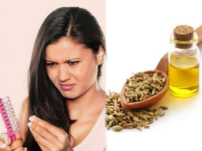 Beauty Tips Marathi : How to make fennel oil and use it for hair growth | महागड्या ट्रिटमेंट्सपेक्षा बडीशोपेचं तेल वापराल; तर केस गळण्याची समस्या कायमची होईल दूर