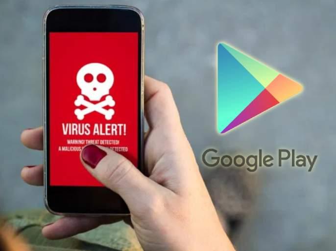 google play store removed 17 malware infected dangerous apps | गुगल प्ले स्टोरवरून हटवले 'हे' 17 धोकादायक अॅप्स, फोनमधून करा डिलीट नाहीतर...
