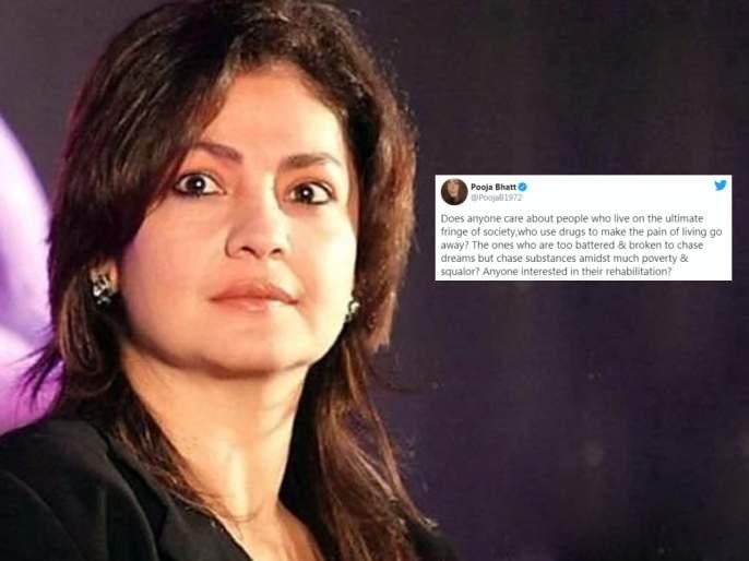Pooja bhatt tweet viral on drugs she writes people use drugs to make the pain of living go away | लोक आपलं दु:ख दूर करण्यासाठी ड्रग्सचा वापर करतात, पूजा भट्टचं खळबळजनक ट्विट व्हायरल