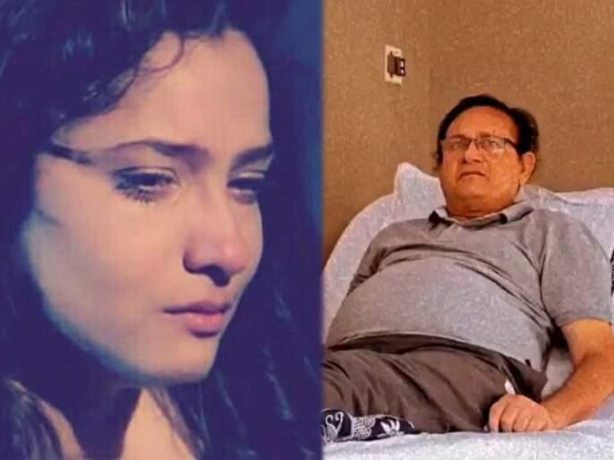 Ankita lokhande wishes her father for a speedy recovery shares photo from the hospital | अंकिता लोखंडेचे वडील हॉस्टिपलमध्ये दाखल, फोटो शेअर करत म्हणाली....
