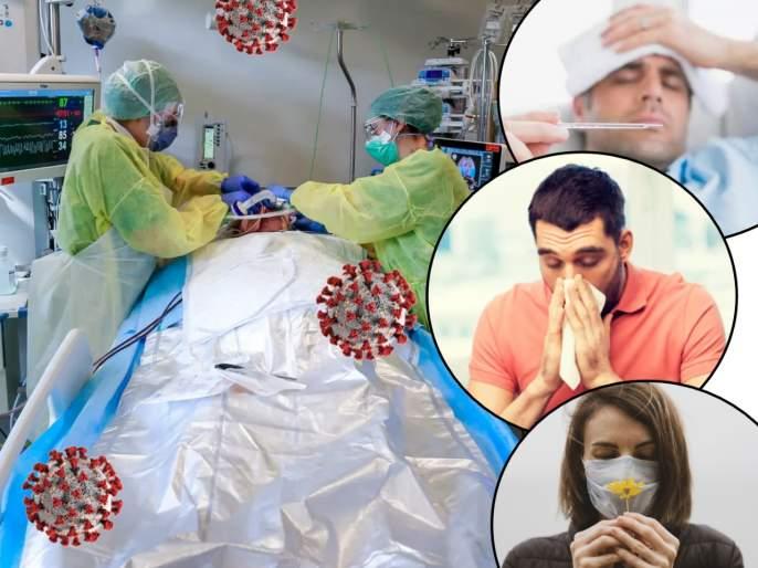 Coronavirus information coronavirus symptoms answer on covid 19 by experts | वाढत्या संक्रमणात कोरोनाच्या कोणत्या लक्षणांना गांभीर्याने घ्यायचं?; जाणून घ्या तज्ज्ञांचं मत