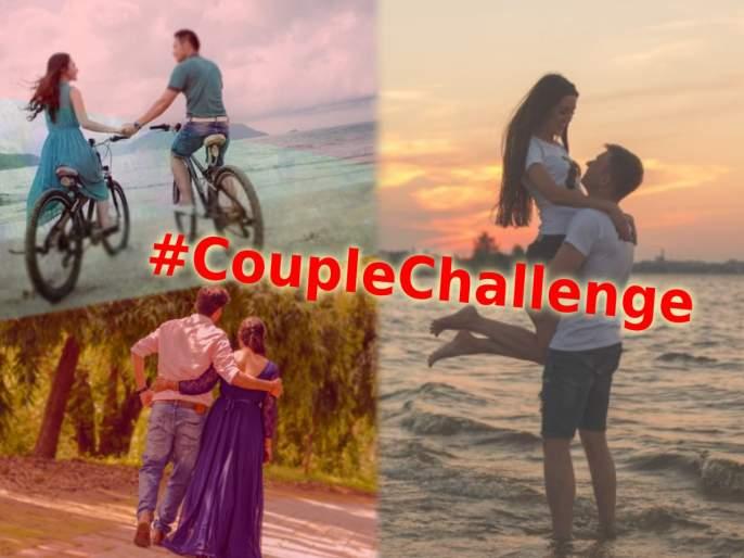 The Couple Challenge trend on Facebook is currently starting on social media | सावधान! कपलचा होईल 'खपल' चॅलेंज; सायबर पोलिसांनी दिला सावधगिरीचा इशारा