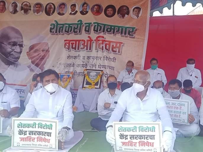 Congress protests anti-farmer and anti-labor laws   शेतकरी व कामगार विरोधी कायद्याचा काँग्रेसतर्फे निषेध