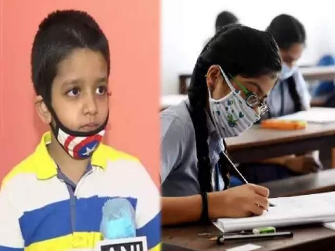 8 year old boy adhiraaj sejwal raised 2 lakh to pay board exam fee of poor govt school students   जिंकलंस पोरा! ८ वर्षाच्या चिमुरड्याने भरली १०० पेक्षा विद्यार्थ्यांची बोर्डाची परिक्षा फी